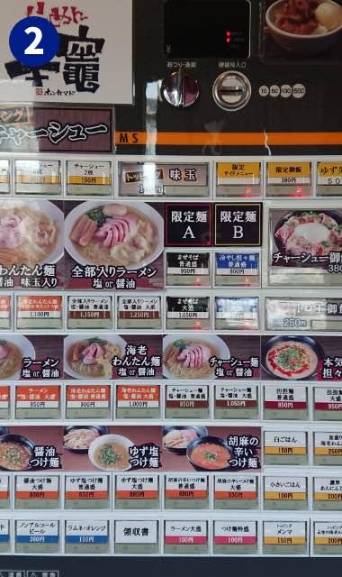 「らーめん本竈」様(宮城県仙台市)の写真POP付券売機