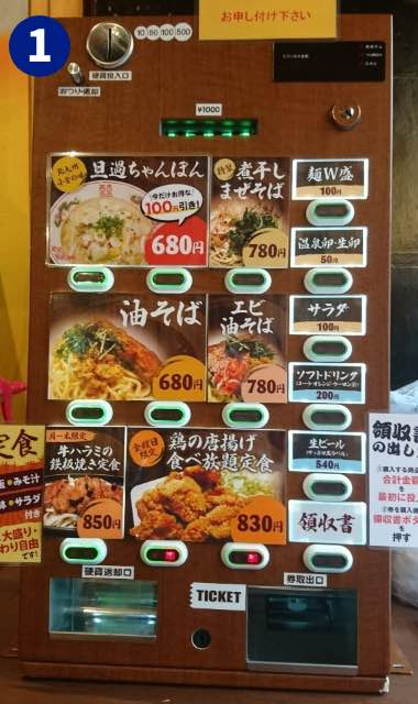 「五橋のチキン野郎!周平」様(宮城県仙台市)の写真POP付き小型券売機
