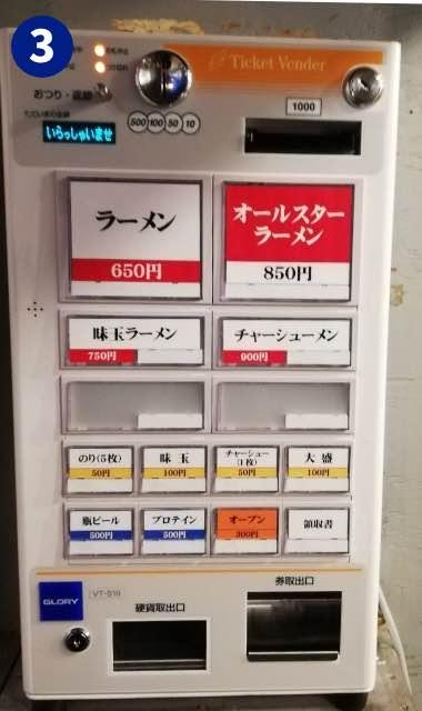「筋肉ダルマ家」様(東京都板橋区)のデカボタン小型券売機