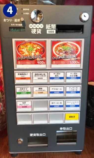 「からひげ」様(神奈川県川崎市)のデカボタン小型券売機
