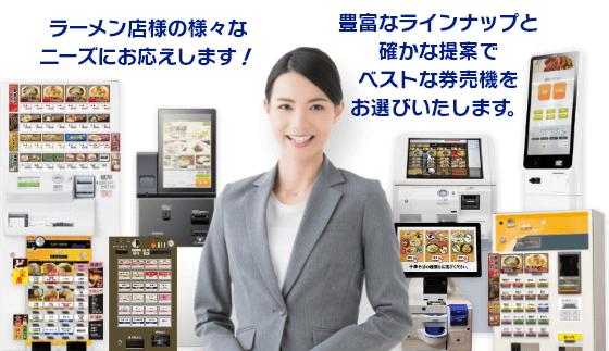 ラーメン店様の様々なニーズにお応えし豊富なラインナップと確かな提案でベストな券売機をお選びいたします。