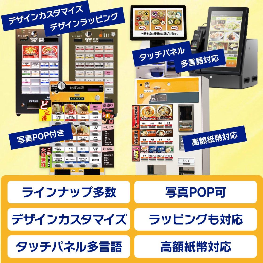 ラインナップ多数/写真POP可/デザインカスタム/ラッピング/液晶タッチパネル多言語券売機/高額紙幣対応券売機