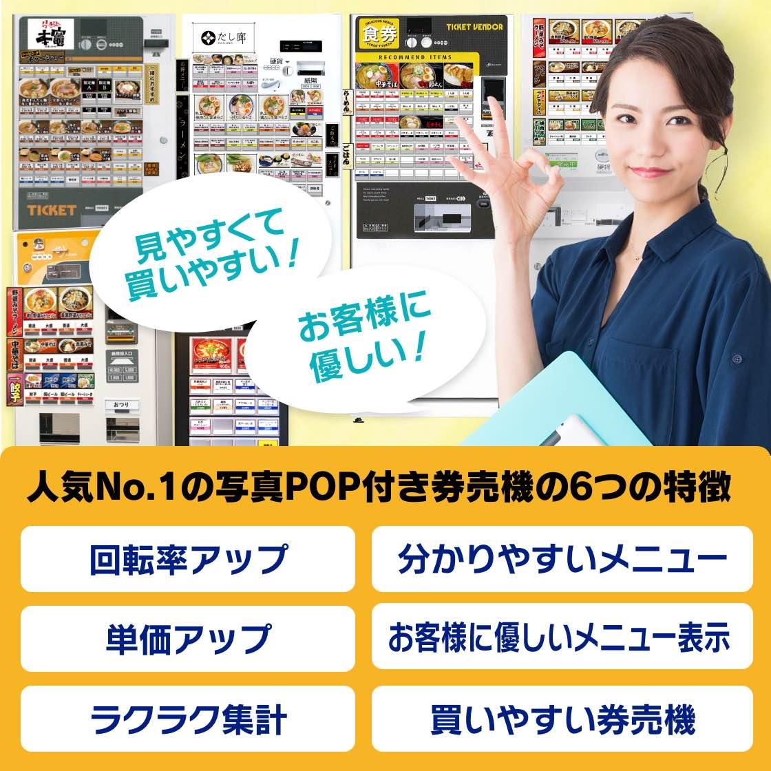 回転率アップ/分かりやすいメニュー/単価アップ/お客様にやさしいメニュー表示/ラクラク集計/買いやすい券売機