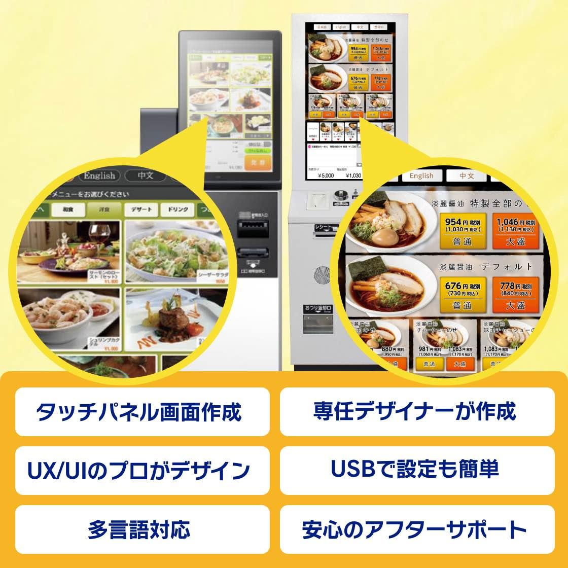 完全キャッシュレスも可能/クレカ・QR決済・電子マネー対応/多言語対応