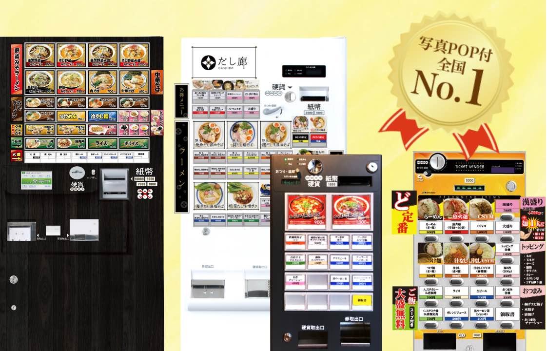全国NO.1実績の写真POP付券売機