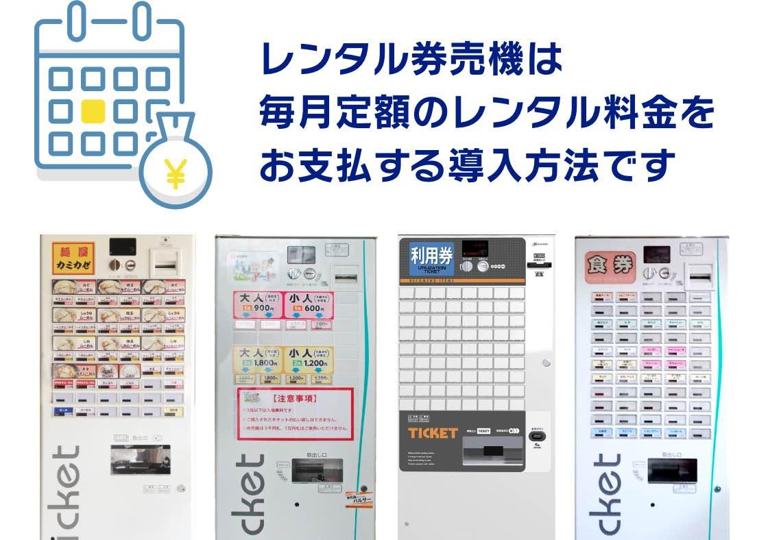 レンタル券売機は毎月定額のレンタル料金をお支払する導入方法です
