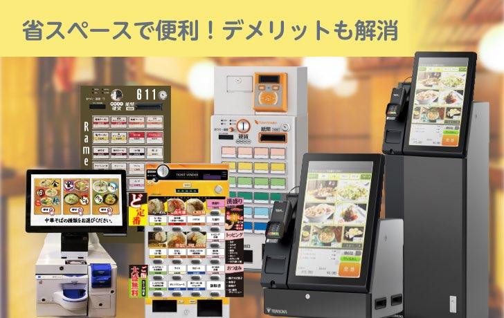飲食店・居酒屋向け小型・卓上券売機
