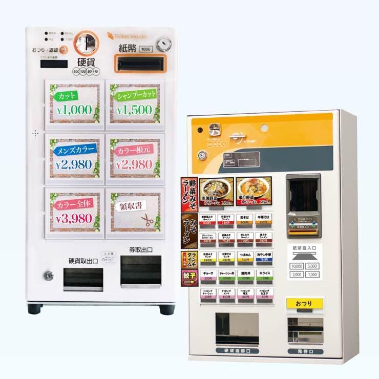 小型券売機のデカボタン対応