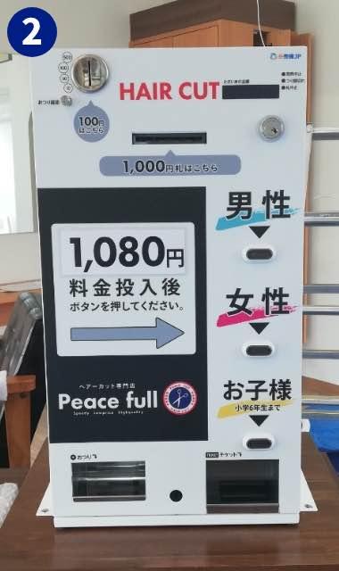「Peace full」様(宮城県仙台市)のカスタムメニュー小型券売機