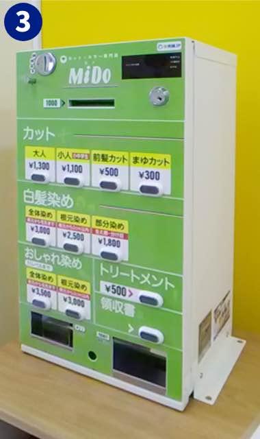 「カット・カラー専門店 Mido」様(愛知県安城市)のカスタムメニュー小型券売機
