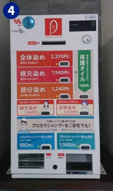 「ヘアカラー専門店プロカラ」様(山形県酒田市)のカスタムメニュー小型券売機