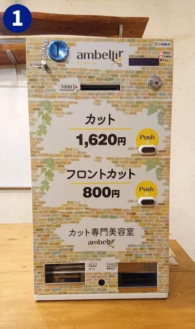 「ambellir」様(徳島県徳島市)のパネル式小型券売機