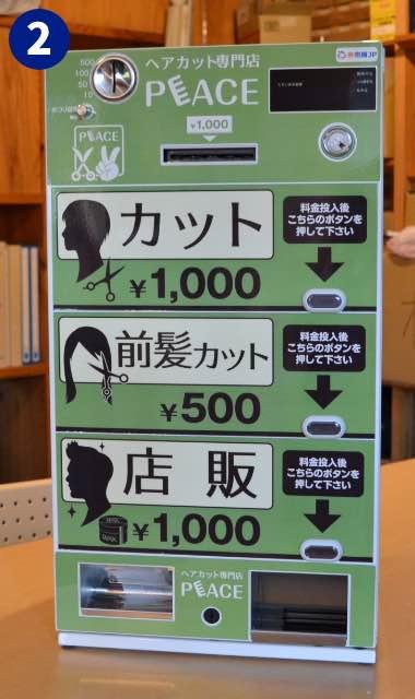「HAIRCUT Peacefull」様(宮城県仙台市)のパネル式小型券売機