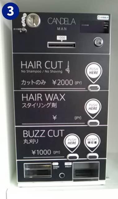 「カットカラー専門店MiDo」様(愛知県安城市)のパネル式小型券売機