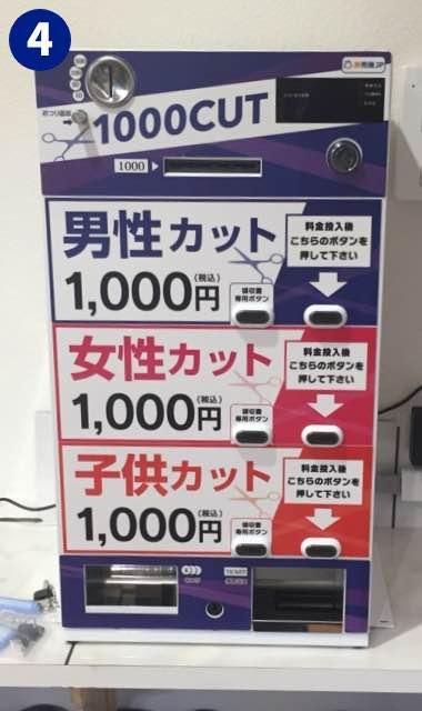 「1000CUT」様(宮城県仙台市)のパネル式小型券売機