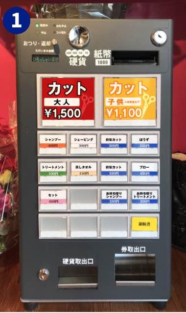 フルラッピング小型券売機サンプル例