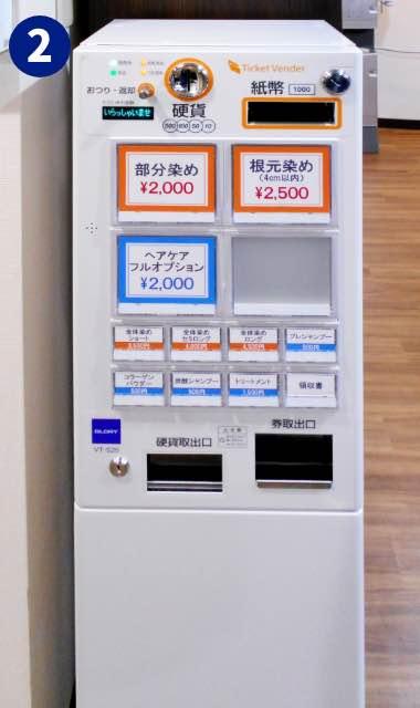 デカボタン小型券売機の事例