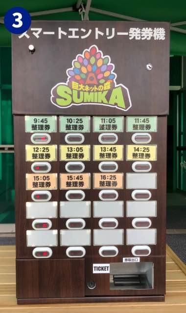 ツインリンクもてぎ様「巨大ネットの森SUMIKA」のラッピング券売機