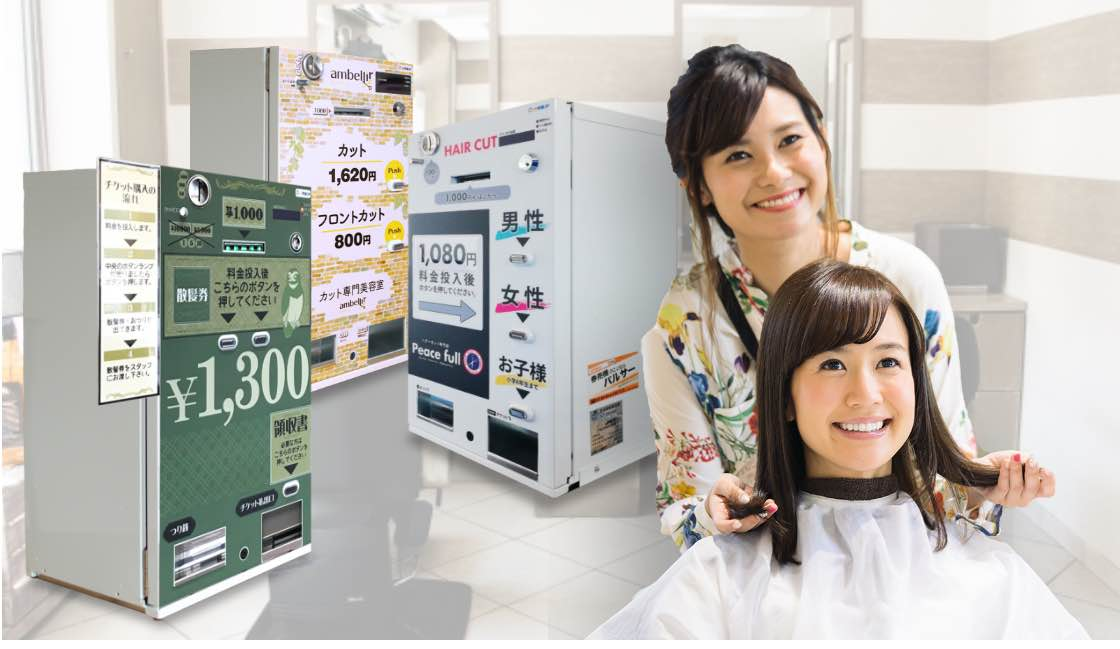理容室・美容室・1000円カット店向け券売機