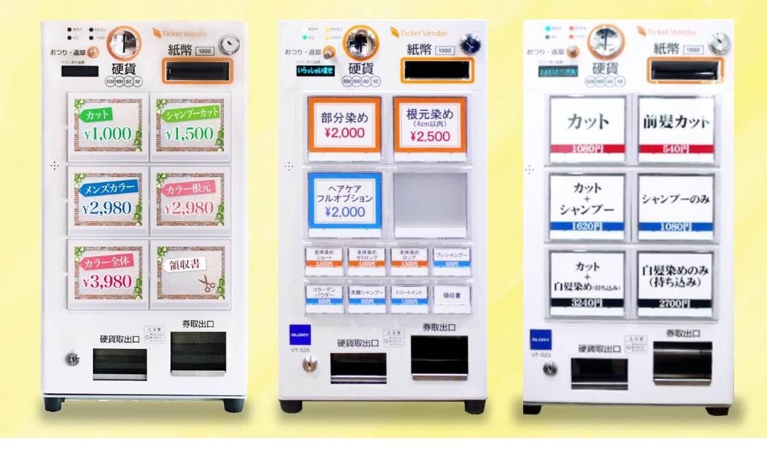小型卓上券売機はデカボタンにも対応