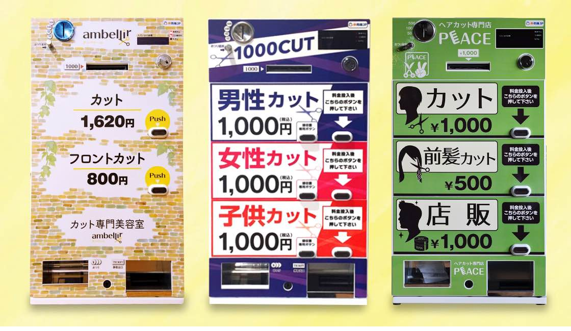 パネル加工式のデザイン券売機
