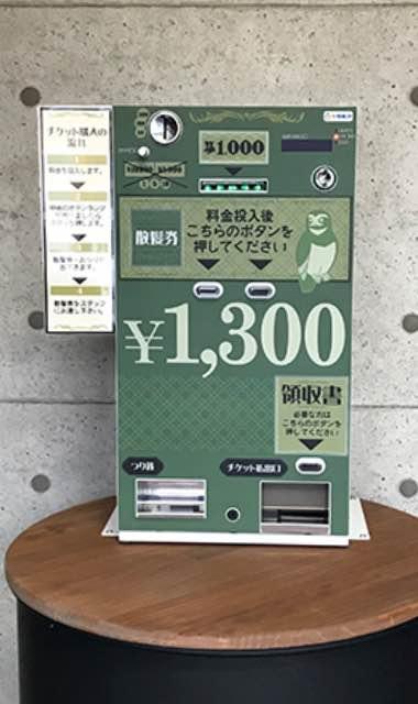 省スペースに設置した小型券売機の導入事例1