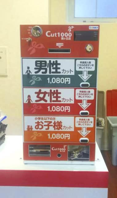 省スペースに設置した小型券売機の導入事例3