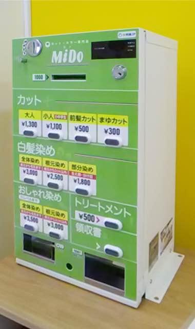省スペースに設置した小型券売機の導入事例4