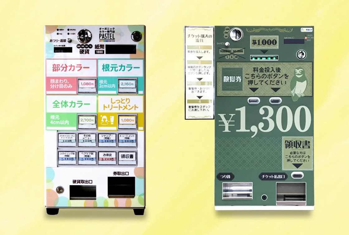 カスタムデザイン券売機の例2