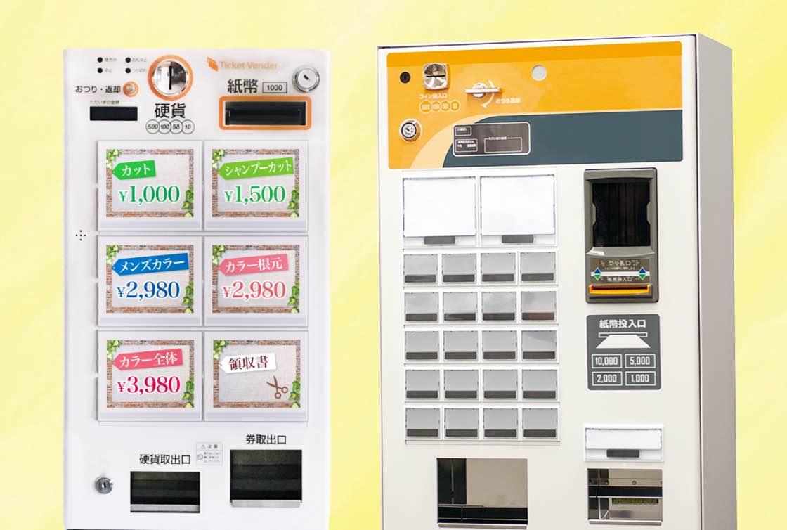デカボタン仕様の小型券売機