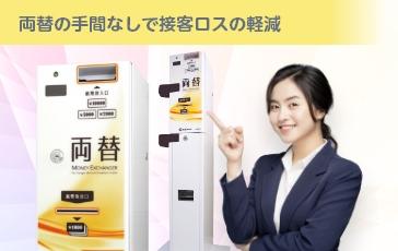 両替機(レンタル・リース・現金一括購入)