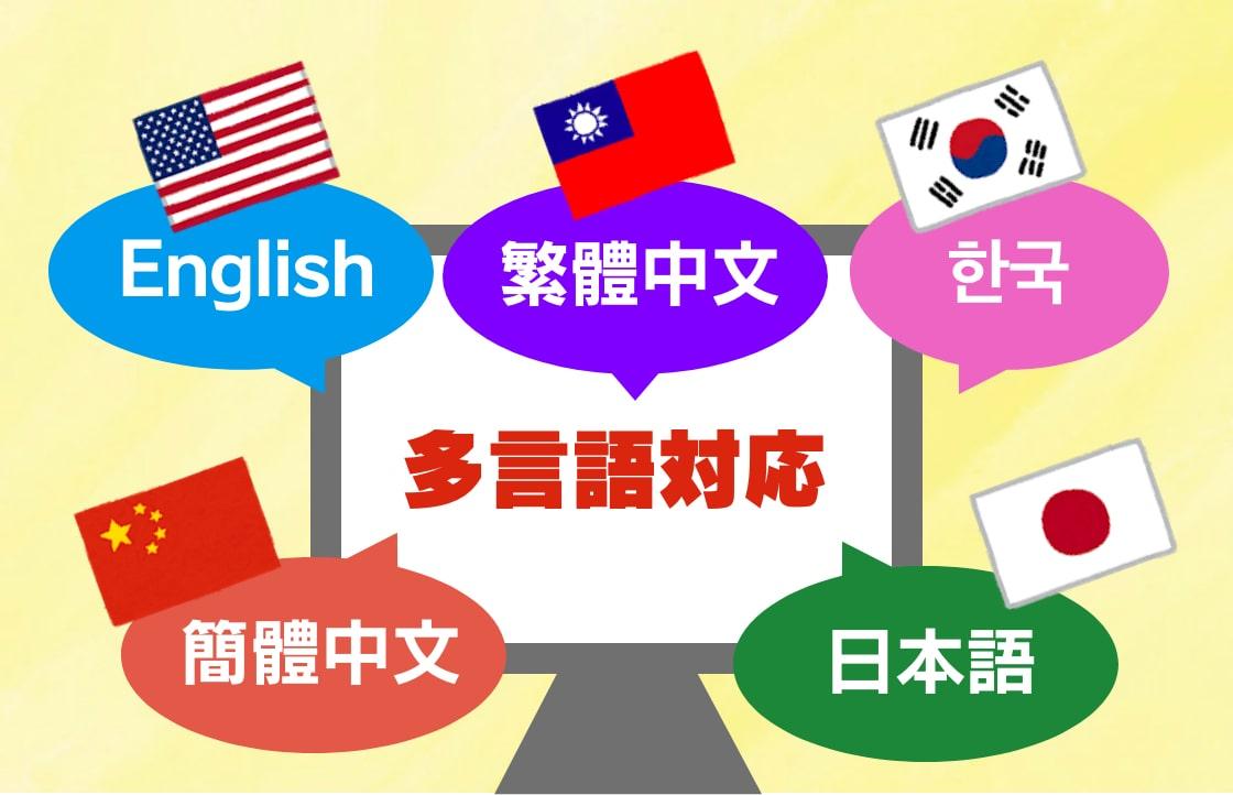セルフレジ券売機は多言語対応
