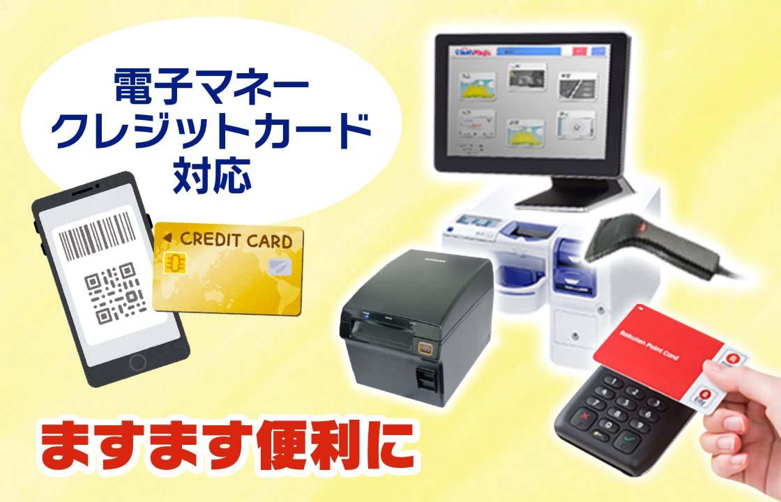 セルフレジ券売機はオプションの電子マネー・クレジットカード対応でますます便利に