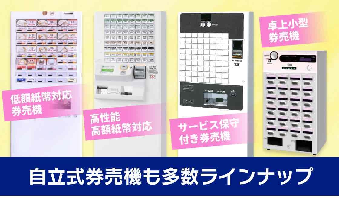 自立式券売機も多数ラインナップ