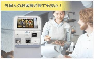外国人対応券売機