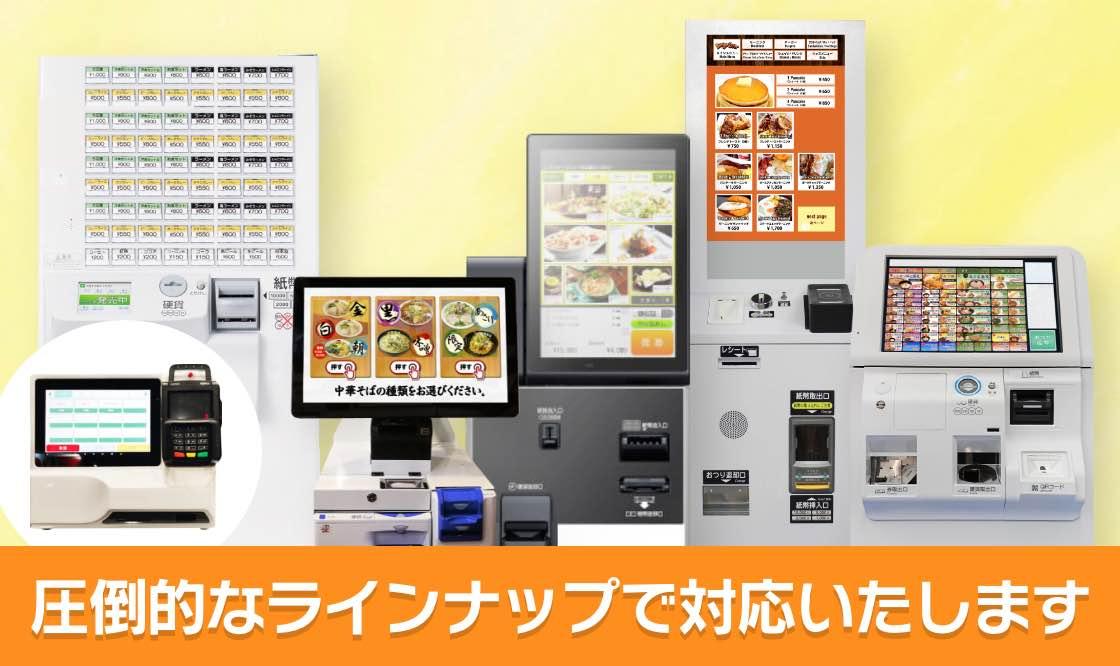 圧倒的な外国人・多言語対応券売機でラインナップで対応いたします