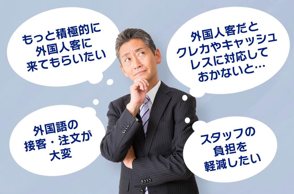 外国人・多言語対応券売機で様々な問題を解決