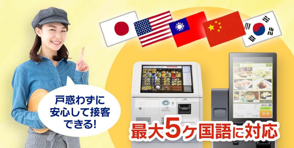 外国人・多言語対応券売機なら安心接客、最大5ヶ国語に対応