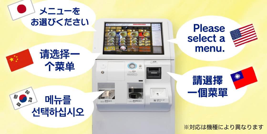 外国人・多言語対応券売機は各言語による音声案内(※対応には機種により異なります)