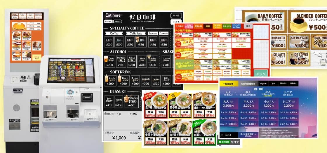 券売機の画面をデザインのプロが画面作成