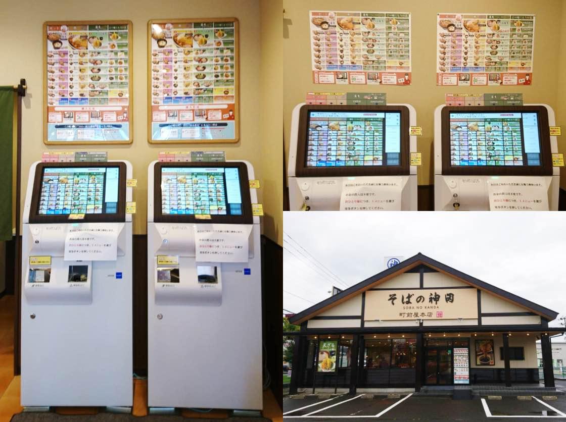 そばの神田様に液晶タッチパネル式券売機を2台導入