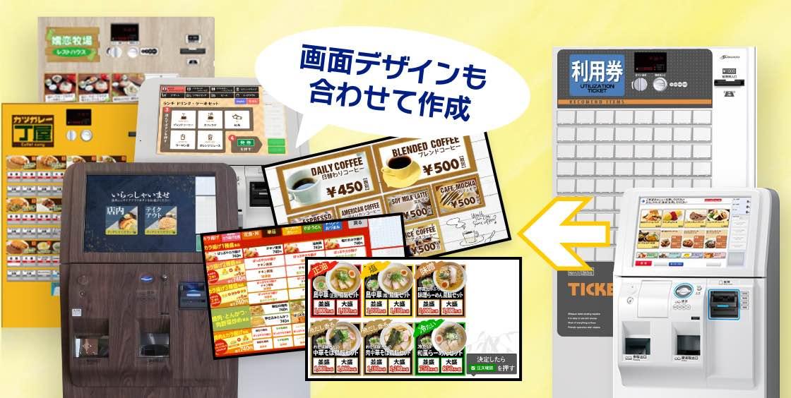 うどん・そば店向け券売機店舗イメージに合わせて券売機をデザイン