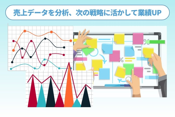 売上データを分析、次の戦略に活かして業績UP