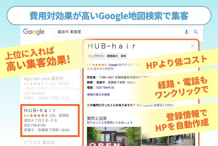 費用対効果が高いGoogle地図検索で集客