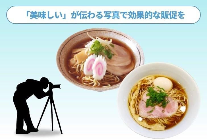 「美味しい」が伝わる写真で効果的な販促を