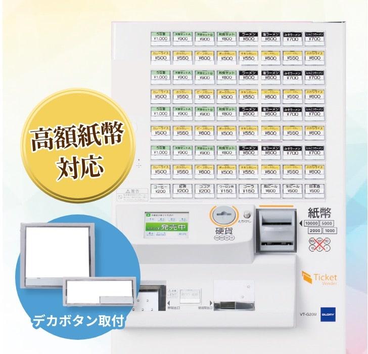 G-2GTV-AD デカボタン券売機Gシリーズ