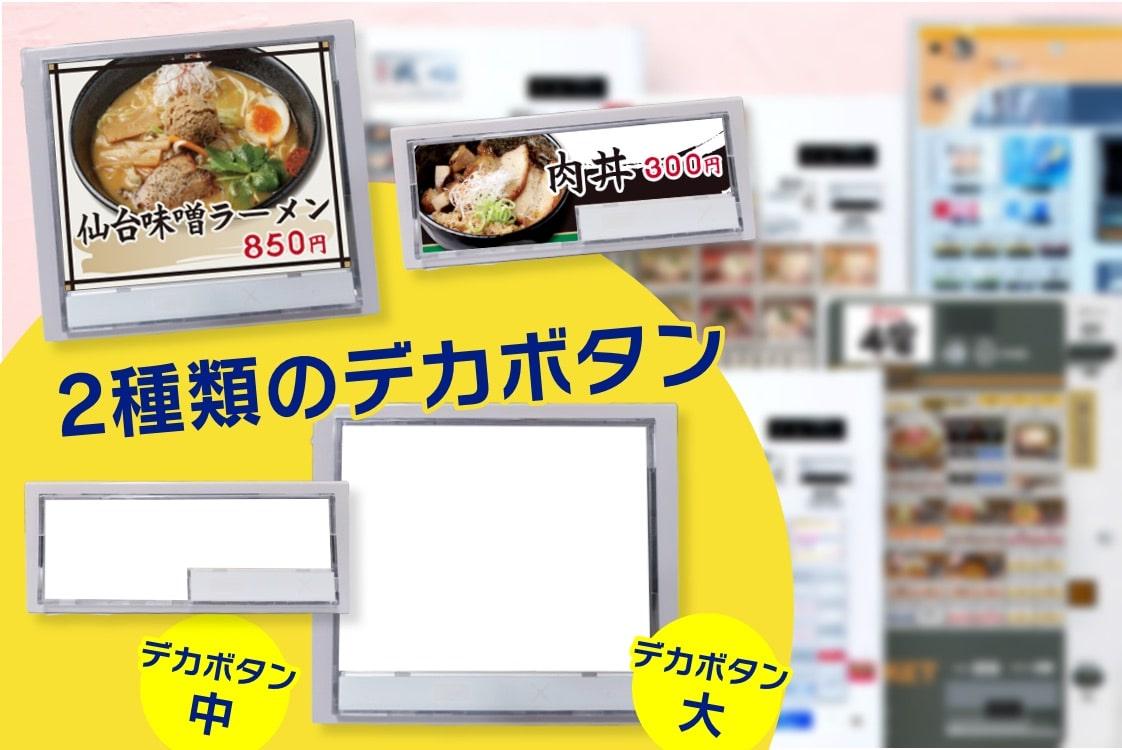 デカボタン券売機 デカボタンなら売りたい商品ダイレクト購入