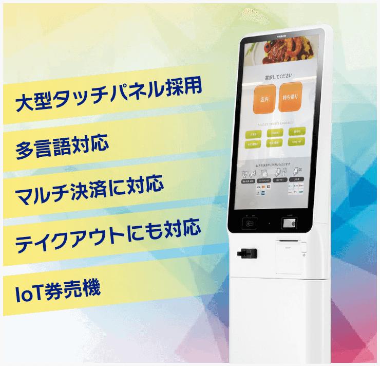 GS-CK 大画面タッチパネル式キャッシュレス券売機