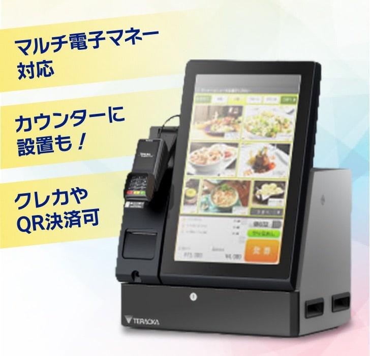 T-D21TV-卓上型 キャッシュレス小型卓上券売機