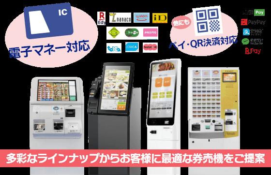 電子マネー対応券売機は多彩なラインナップからお客様に最適な券売機をご提案
